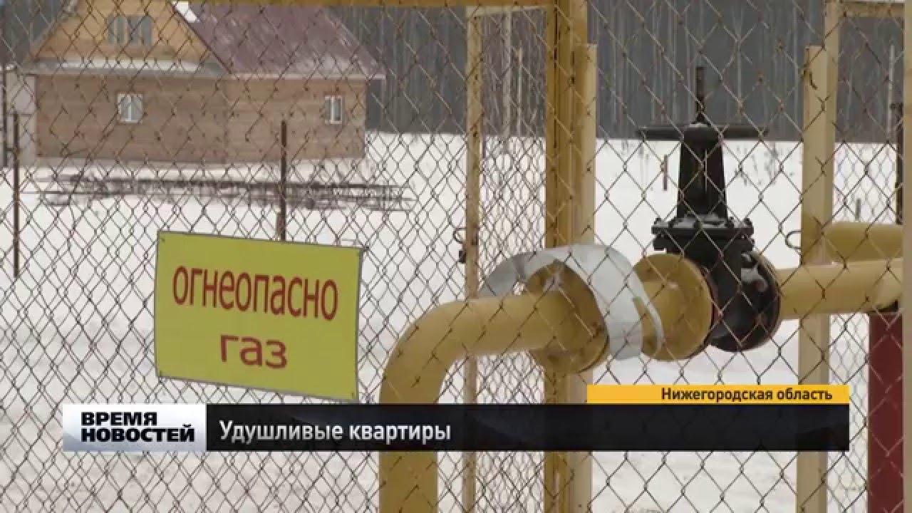 Удушливые квартиры: еще несколько человек отравились газом — YouTube