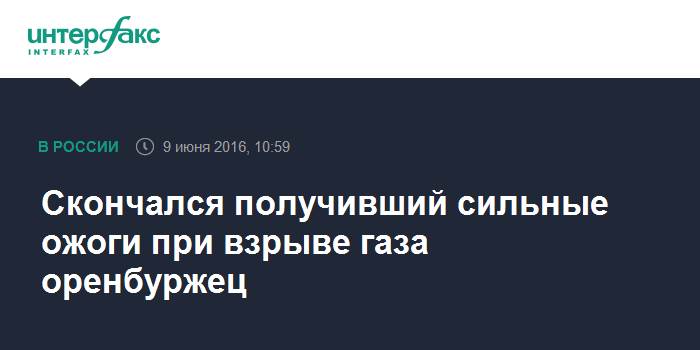 Взрыв газа 06.06.16 в Оренбурге привел к смерти жителя города
