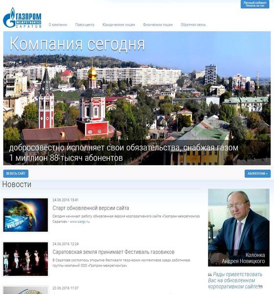 Количество абонентов в Саратовском филиале Межрегионгаза 1,88 млн