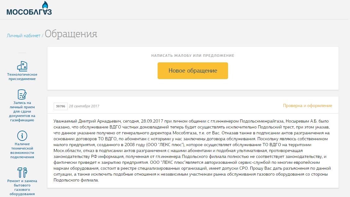 Подольскмежрайгаз — позиция главного инженера в нарушение действующего законодательства по обслуживанию ВДГО/ВКГО