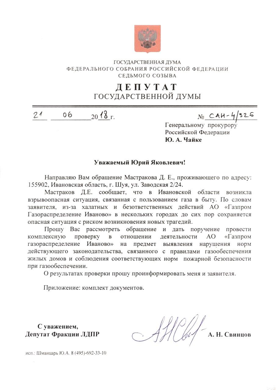 Проблемы в Ивановской области нашли отражение в выступлении Депутата ГД (ЛДПР) на заседании