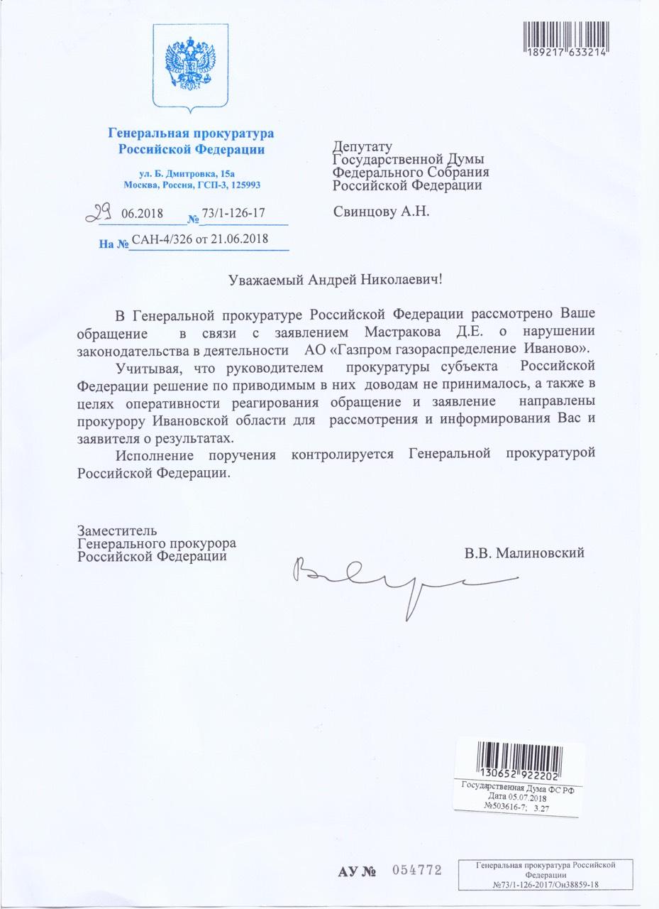 Генеральная прокуратура взяла на контроль прокурорскую проверку деятельности АО «Газпром Газораспределение Иваново»