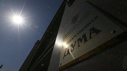 Засамовольное подключение кнефте- игазопроводам может быть введена уголовная ответственность — законопроект принят в первом чтении Государственной Думой РФ
