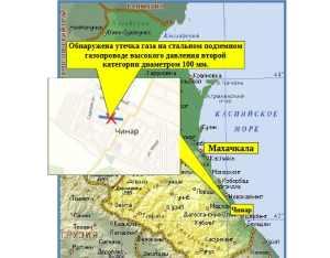 18.10.18 — из-за утечки газа отключена ветка распределительного газопровода высокого давления в Дагестане.