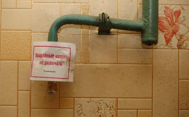 Управляющая компания: «Тулагоргаз» не соблюдал сроки устранения утечки газа в МКД
