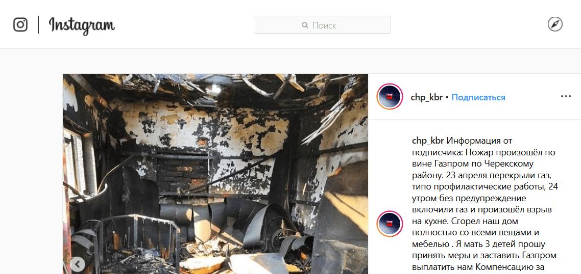 """Скриншот сообщения в паблике """"ЧП и ДТП Нальчик"""" https://www.instagram.com/p/Bw7ScoTpqXD/"""