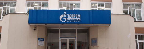 Суд обвинил «Газпром межрегионгаз Владимир» в недостатке «заботливости и осмотрительности»
