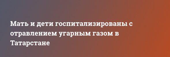 08.02.20 — отравление семьи угарным газом в квартире в Татарстане (Бугульма)