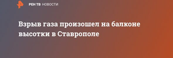 18.02.20 — взрыв газа в многоквартирном доме в Ставропольском крае (Ставрополь)