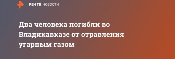 19.02.20 — два человека погибли от отравления угарным газом в квартире в Северной Осетии-Алании (Владикавказ)