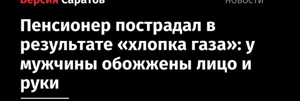 05.02.20 — взрыв газа в частном доме в Саратовской области (Николаевка)